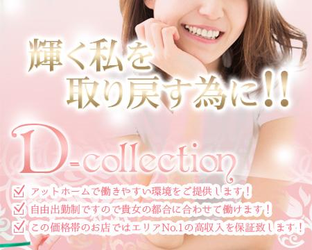 吉原 D-collection