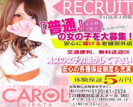 愛知その他・Fashion Health CAROL