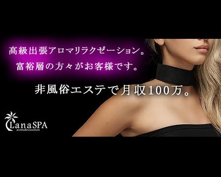 渋谷・【非風俗】高級出張マッサージLanaSPA ラナスパ