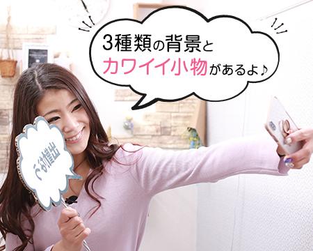 横浜人妻花壇本店のココが自慢です!写メ日記ブースあります♥について