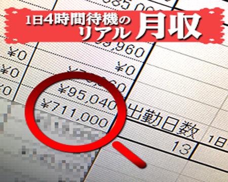 横浜人妻花壇本店のココが自慢です!短時間でもこれだけ稼げていますについて
