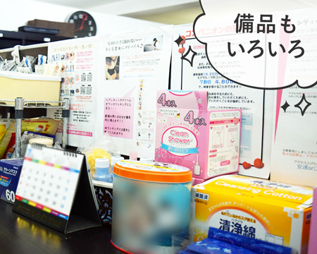 横浜人妻花壇本店のココが自慢です!アメニティーも充実!について