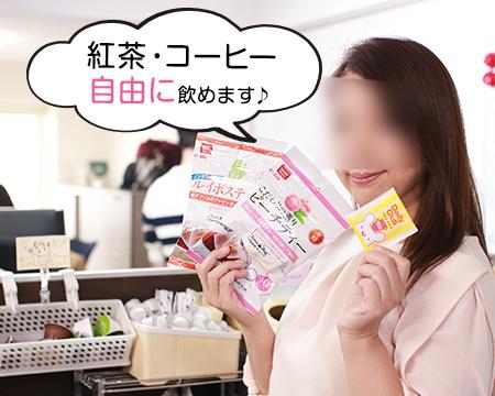 横浜人妻花壇本店の待機所自慢!自由に飲めるドリンクも♪について