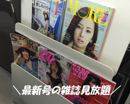 横浜人妻花壇本店の詳しく紹介しちゃいます!雑誌も毎月ご用意しています♪について
