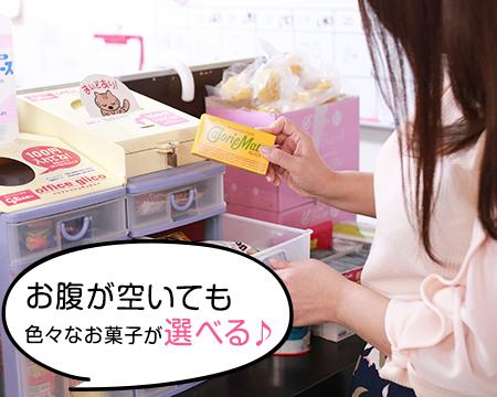 横浜人妻花壇本店の詳しく紹介しちゃいます!店内でお菓子が買えます♥について