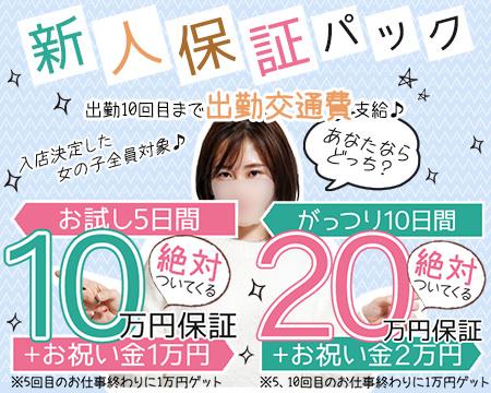 横浜市/関内/曙町・横浜人妻花壇本店