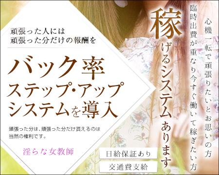 横浜市/関内/曙町・淫らな女教師