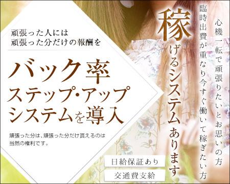 横浜市/関内/曙町・デリヘル・スッキ~リ!!