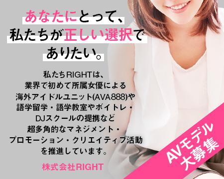新宿/歌舞伎町・株式会社RIGHT