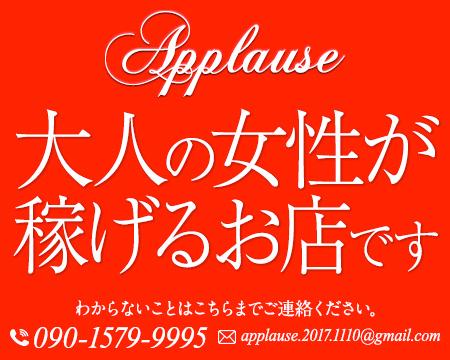 徳島市・Applause