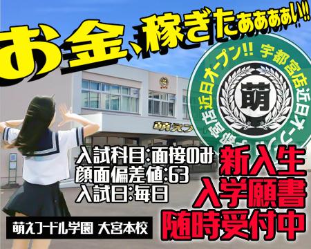 さいたま/大宮/浦和・妹系イメージSOAP萌えフードル学園 大宮本校