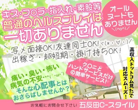 品川/五反田/目黒・五反田C-スタイル