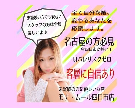 鈴鹿市・モナ・ムール鈴鹿・関店