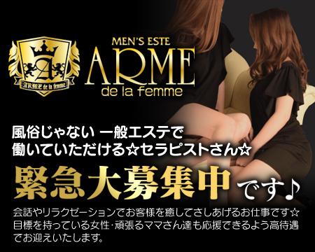 栄/錦/丸の内・ARME〜アルム〜