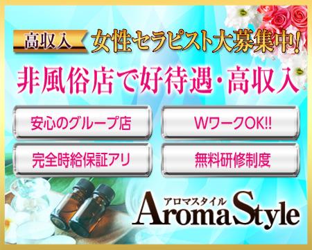 尾張/一宮・AromaStyle~アロマスタイル~