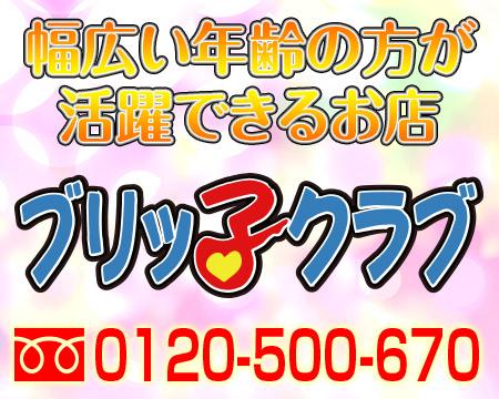 尾張/一宮・ブリッ子クラブ
