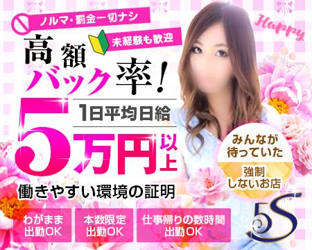 札幌市/すすきの・5S SAPPORO