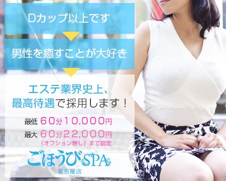 ごほうびSPA名古屋店・名駅/納屋橋の求人
