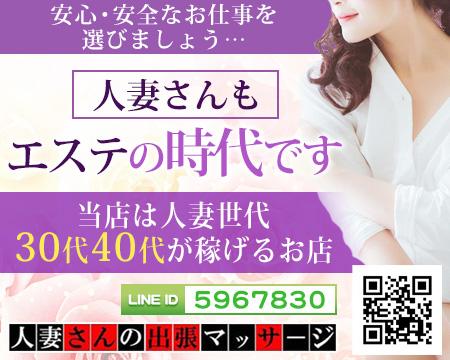 札幌市/すすきの・人妻さんの出張マッサージ 札幌店