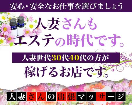 人妻さんの出張マッサージ 札幌店・札幌市/すすきのの求人