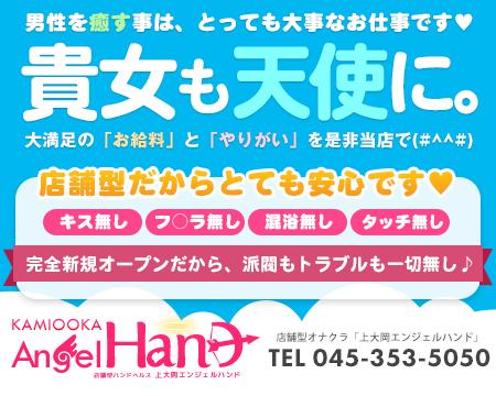 横浜市/関内/曙町・上大岡エンジェルハンド