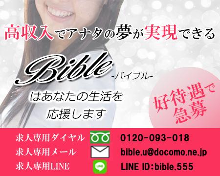上田市・BIBLE バイブル~奥様の性書~