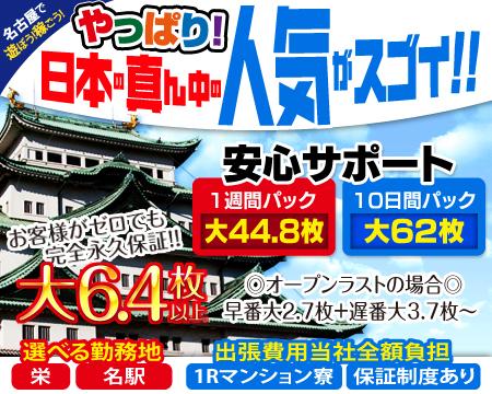 札幌市/すすきの・(有)ウィナーコーポレーション