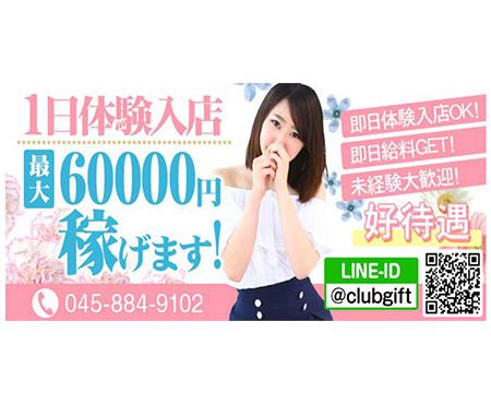 横浜市/関内/曙町・CLUB GIFT