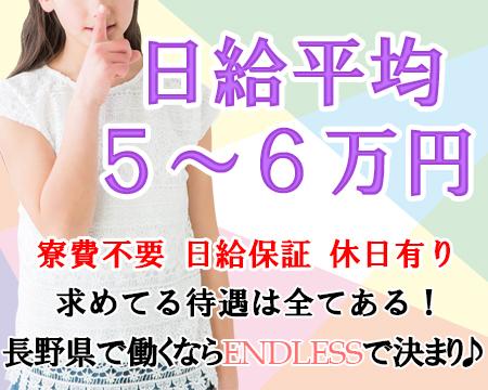 上田市・エンドレス