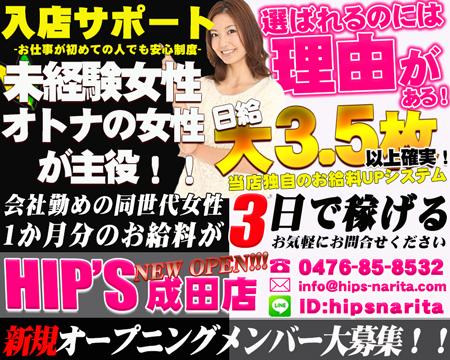 成田市・素人妻御奉仕倶楽部Hip's成田