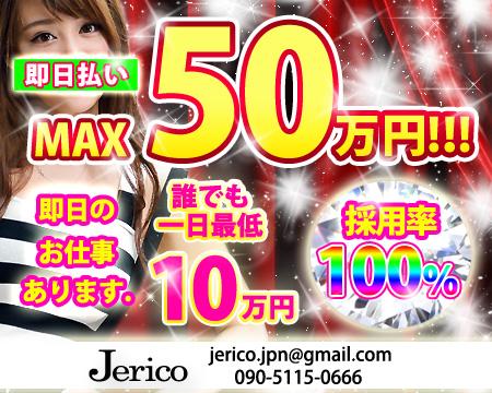 栄/錦/丸の内・Jerico-ジェリコ-