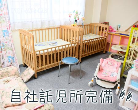 ハイパーエボリューションのココが自慢です!有資格者勤務の自社託児所完備について