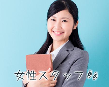 ハイパーエボリューションのスタッフ紹介!女性スタッフ常勤について