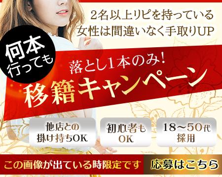 品川/五反田/目黒・昼下がりの人妻たちへ