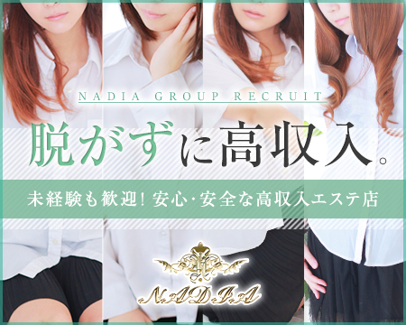 祇園・NADIA京都店
