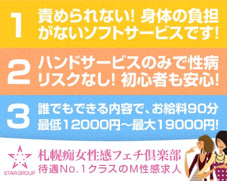 札幌市/すすきの・札幌痴女性感フェチ倶楽部