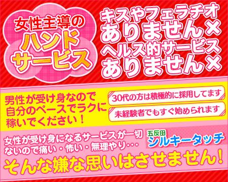 品川/五反田/目黒・乳首愛撫専門店「五反田シルキータッチ」
