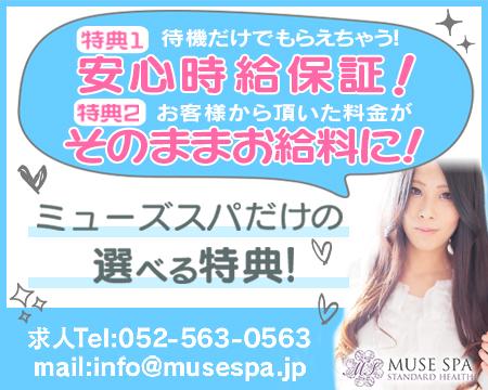 MUSE spa・名駅/納屋橋の求人