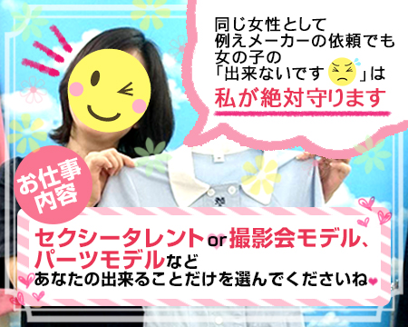 秋葉原/神田/大手町・株式会社ビーフリー ビーダッシュプロモーション事業部