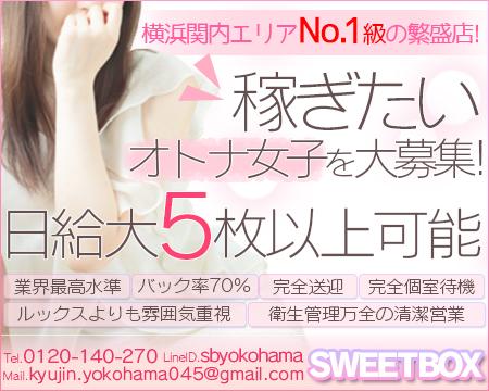 横浜市/関内/曙町・Sweet Box スイートボックス