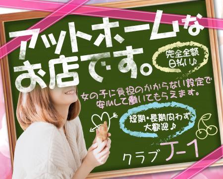 高松市・クラブ J1