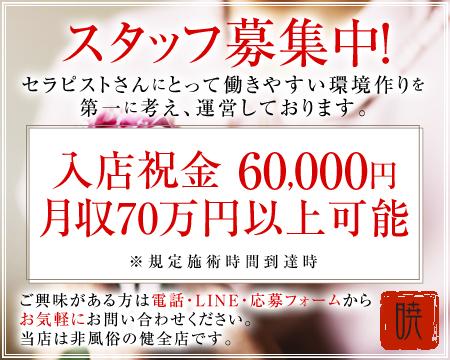 名駅/納屋橋・暁