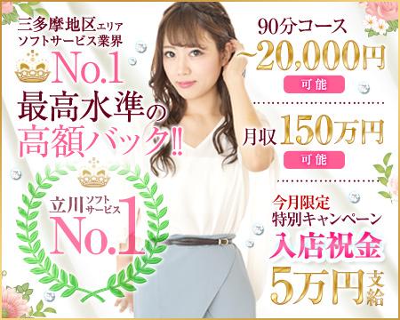 立川/八王子/福生・紳士の嗜み 立川
