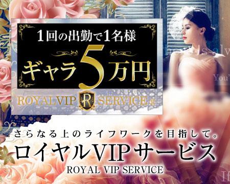 ロイヤルビップサービス東京・池袋の求人