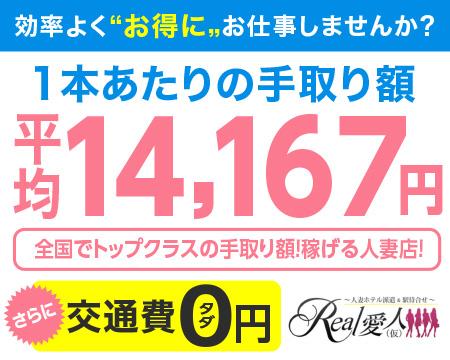 岡山市・リアル愛人(仮)