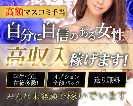 品川/五反田/目黒・アロマファンタジー高輪