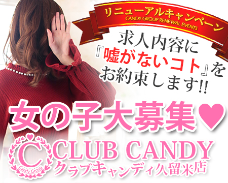 CLUB CANDY(久留米店)・久留米市の求人