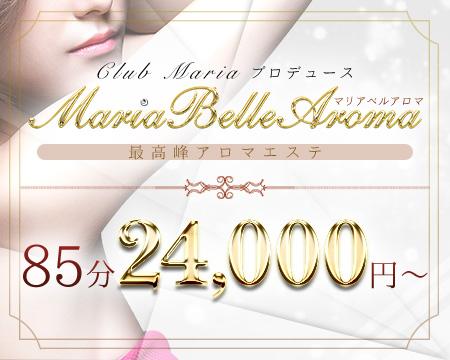 ミナミ(難波/日本橋…)・Maria Bell Aroma