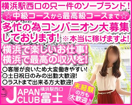 ジャパンクラブ富士・横浜市/関内/曙町の求人