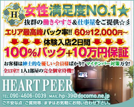 高崎市・ハートピア高崎店